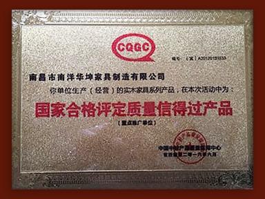 国家合格评定质量信得过产品